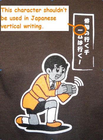 JapanShirt