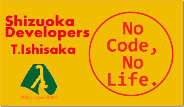 shizudev no code no life