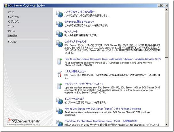 ss003 - SQL Server インストール センター