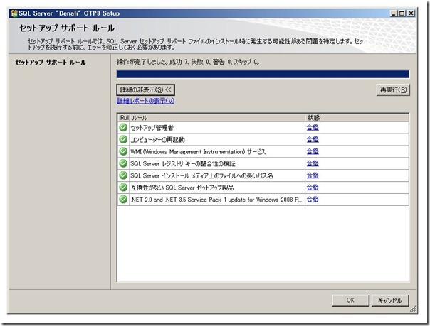 "ss006 - SQL Server ""Denali"" CTP3 Setup"