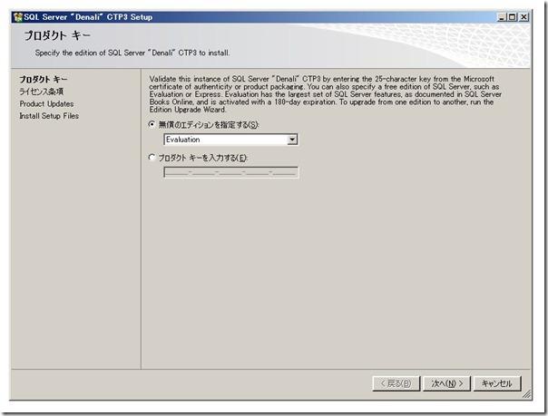 "ss007 - SQL Server ""Denali"" CTP3 Setup"