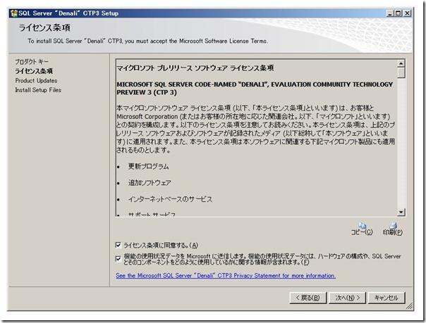 "ss008 - SQL Server ""Denali"" CTP3 Setup"