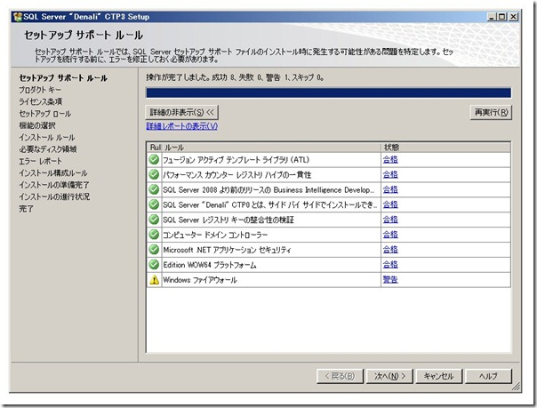"ss010 - SQL Server ""Denali"" CTP3 Setup"