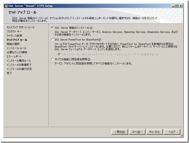 "ss011 - SQL Server ""Denali"" CTP3 Setup"