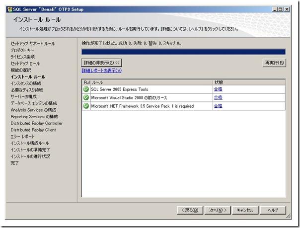 "ss013 - SQL Server ""Denali"" CTP3 Setup"