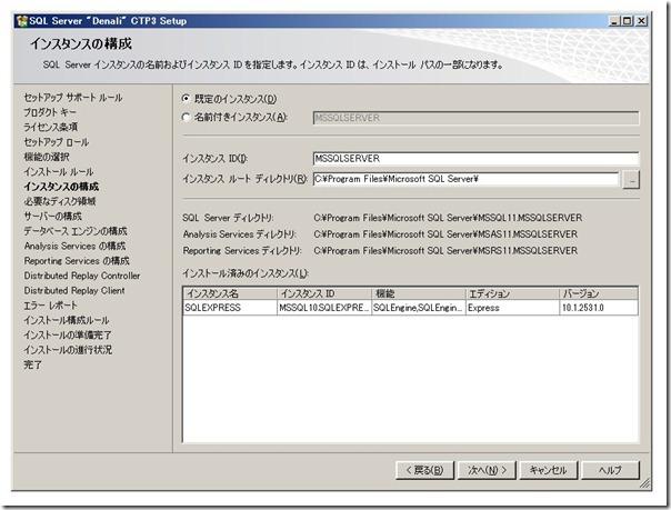 "ss014 - SQL Server ""Denali"" CTP3 Setup"