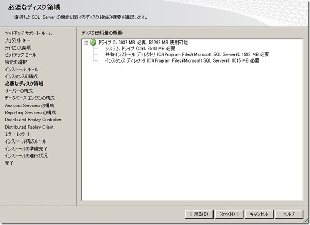 "ss015 - SQL Server ""Denali"" CTP3 Setup"
