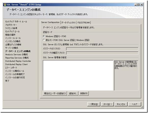 "ss019 - SQL Server ""Denali"" CTP3 Setup"