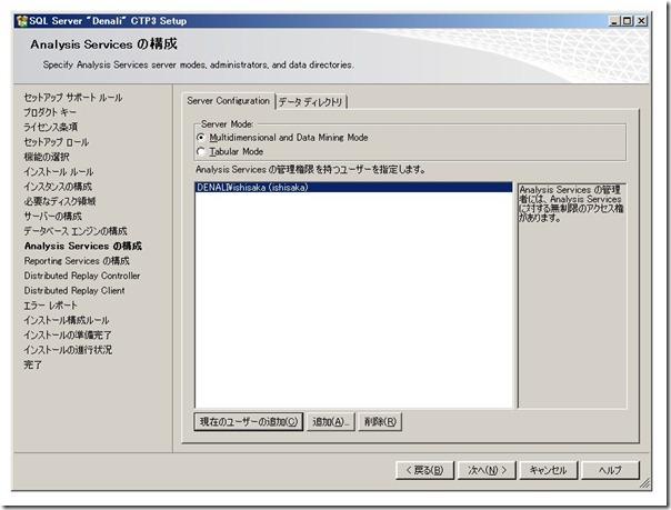 "ss022 - SQL Server ""Denali"" CTP3 Setup"