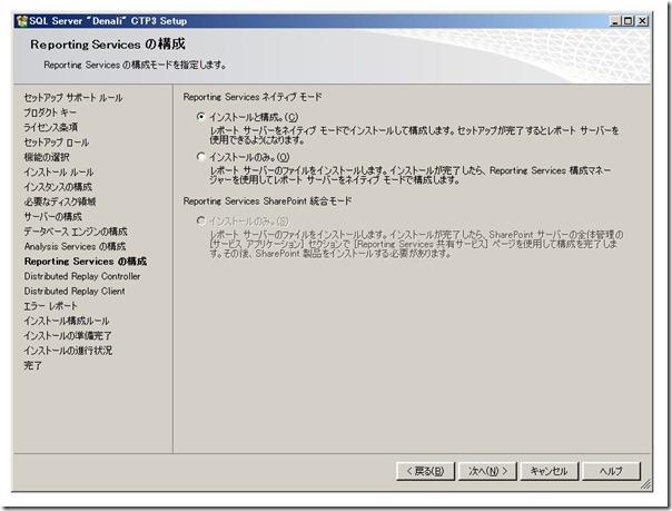 "ss023 - SQL Server ""Denali"" CTP3 Setup"