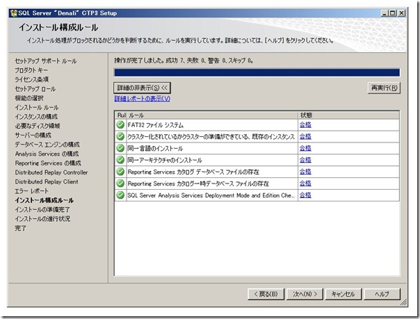"ss028 - SQL Server ""Denali"" CTP3 Setup"