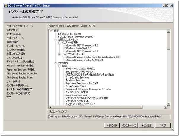 "ss030 - SQL Server ""Denali"" CTP3 Setup"
