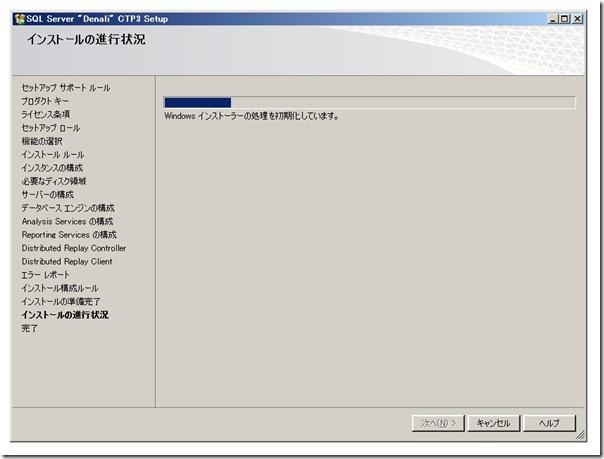 "ss031 - SQL Server ""Denali"" CTP3 Setup"