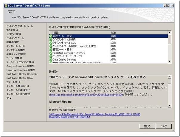 "ss032 - SQL Server ""Denali"" CTP3 Setup"