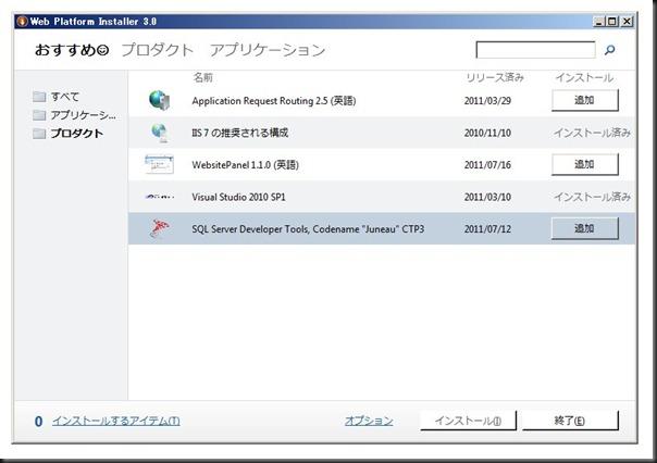 ss035 - Web Platform Installer 3.0
