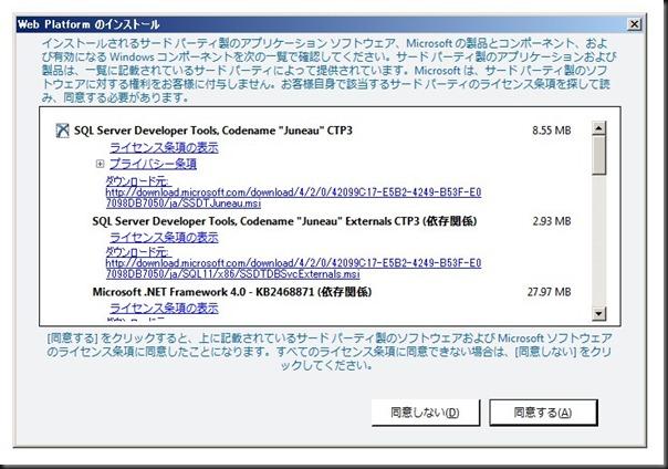 ss036 - Web Platform のインストール