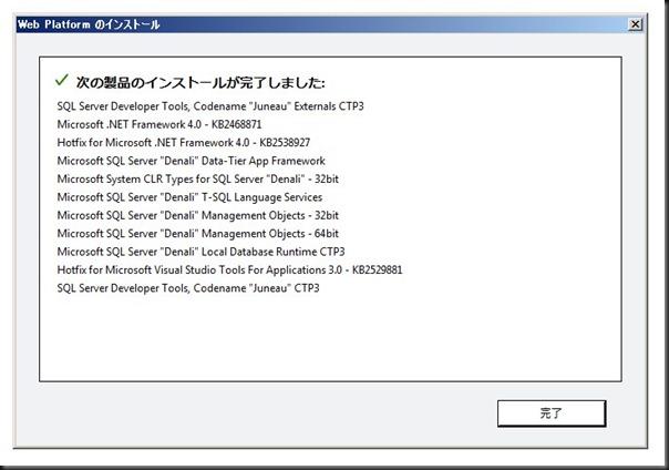 ss038 - Web Platform のインストール
