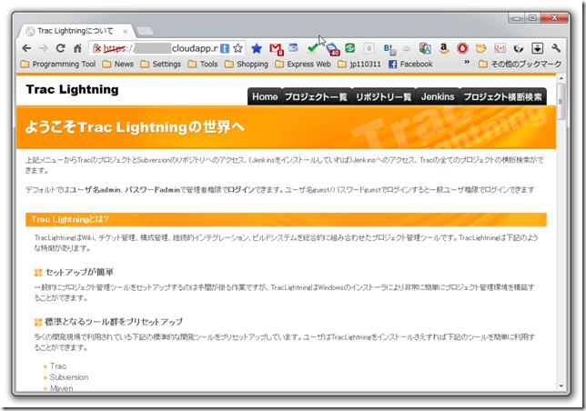 Trac LightningonAzure2