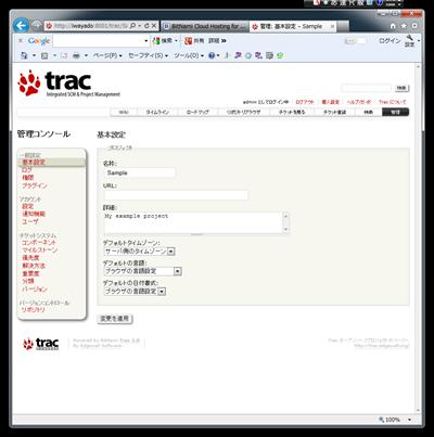 SnapCrab_管理 基本設定 – Sample - Windows Internet Explorer_2012-9-25_22-5-13_No-00