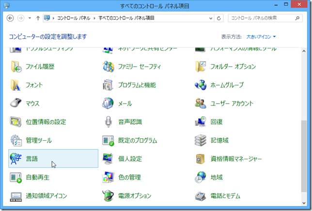 SnapCrab_すべてのコントロール パネル項目_2012-10-26_22-1-29_No-00