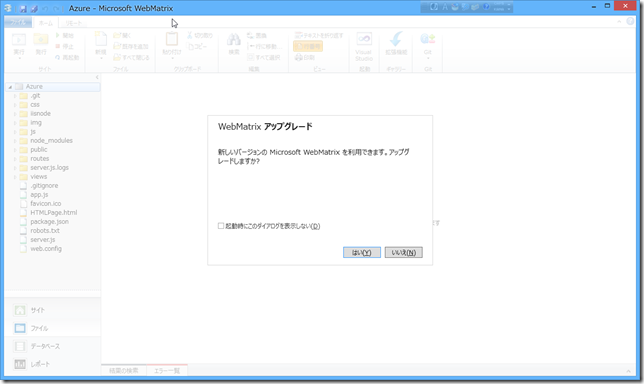 SnapCrab_Azure - Microsoft WebMatrix_2012-10-17_22-59-48_No-00