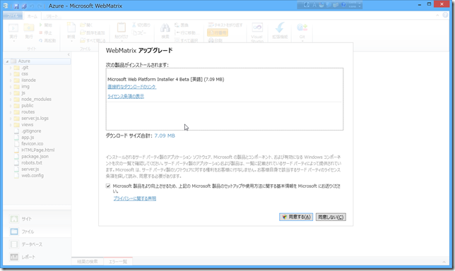 SnapCrab_Azure - Microsoft WebMatrix_2012-10-17_23-0-40_No-00