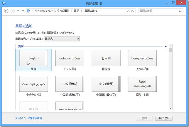 SnapCrab_言語の追加_2012-10-26_22-18-13_No-00