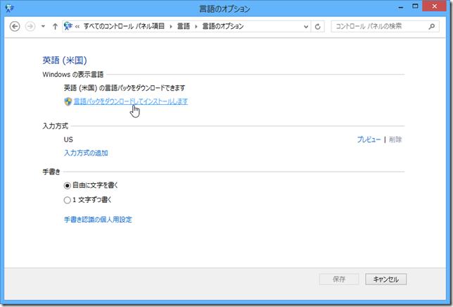 SnapCrab_言語のオプション_2012-10-26_22-18-55_No-00