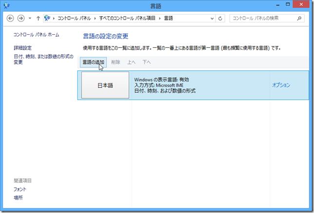 SnapCrab_言語_2012-10-26_22-18-7_No-00