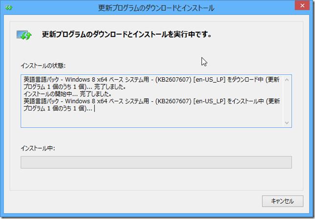 SnapCrab_更新プログラムのダウンロードとインストール_2012-10-26_22-19-33_No-00