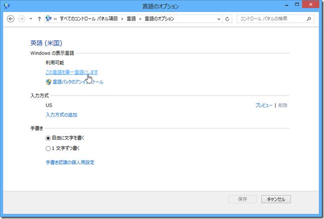 SnapCrab_言語のオプション_2012-10-26_22-21-50_No-00