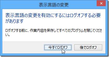 SnapCrab_表示言語の変更_2012-10-26_22-21-55_No-00