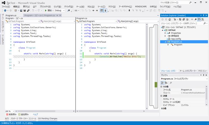 SnapCrab_GitTest - Microsoft Visual Studio_2012-11-27_20-28-34_No-00