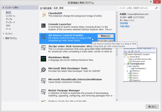SnapCrab_拡張機能と更新プログラム_2012-12-2_22-0-23_No-00