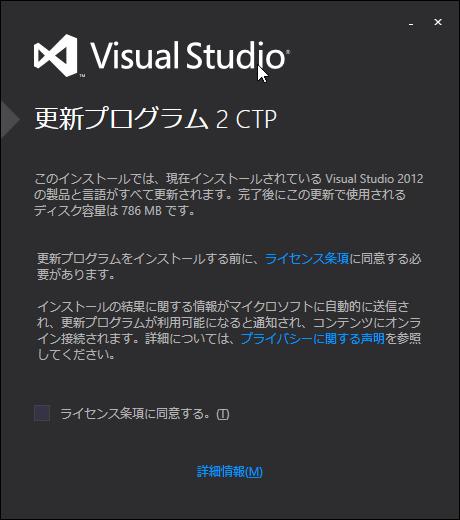 SnapCrab_更新プログラム 2 CTP_2013-1-31_21-13-51_No-00