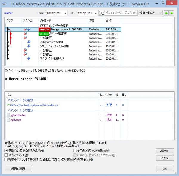 SnapCrab_Ddocumentsvisual studio 2012ProjectsGitTest - ログメッセージ - TortoiseGit_2013-1-31_23-47-58_No-00