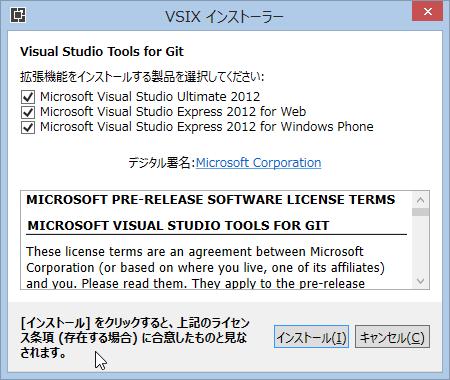 SnapCrab_VSIX インストーラー_2013-1-31_21-32-53_No-00