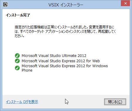 SnapCrab_VSIX インストーラー_2013-1-31_21-33-12_No-00