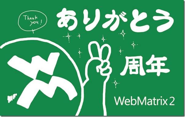 webmatrix2 2years