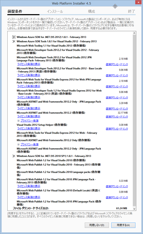 SnapCrab_Web Platform Installer 45_2013-2-20_6-47-40_No-00