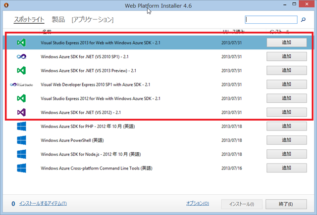 SnapCrab_Web Platform Installer 46_2013-8-1_7-9-12_No-00
