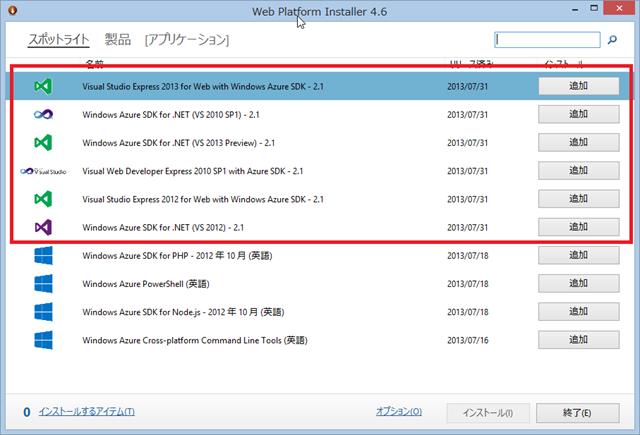 SnapCrab_Web Platform Installer 46_2013-8-1_7-9-12_No-00