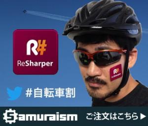 resharper-bicycle2013
