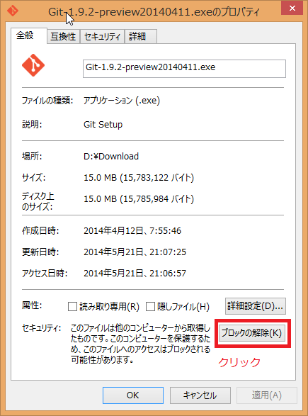 SnapCrab_Git-192-preview20140411exeのプロパティ_2014-5-21_21-8-37_No-00