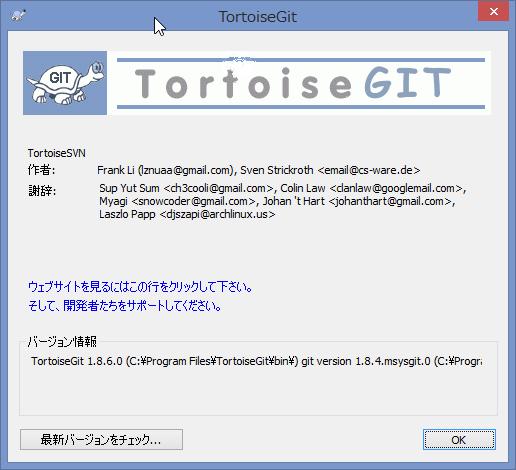 SnapCrab_TortoiseGit_2013-10-21_21-29-21_No-00