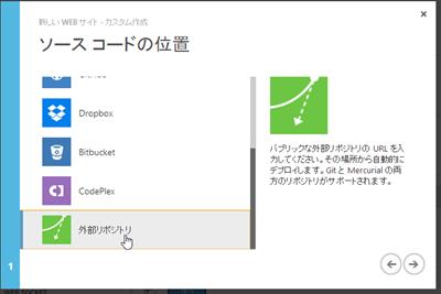 SnapCrab_Web サイト - Windows Azure - Google Chrome_2013-11-5_6-33-33_No-00 (2)