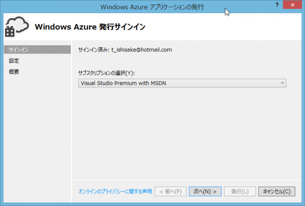 SnapCrab_Windows Azure アプリケーションの発行_2013-12-1_23-17-59_No-00