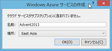 SnapCrab_Windows Azure サービスの作成_2013-12-1_23-18-23_No-00