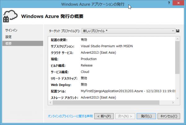 SnapCrab_Windows Azure アプリケーションの発行_2013-12-1_23-19-15_No-00