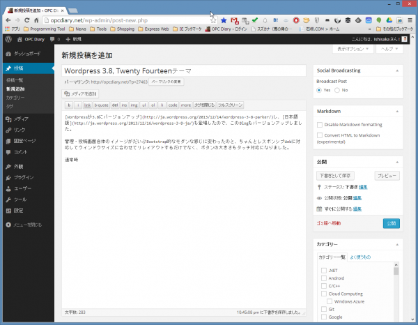 SnapCrab_新規投稿を追加 ‹ OPC Diary — WordPress - Google Chrome_2013-12-17_22-45-15_No-00
